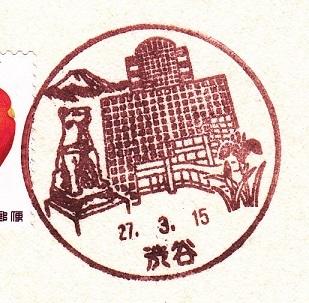 27.3.15渋谷