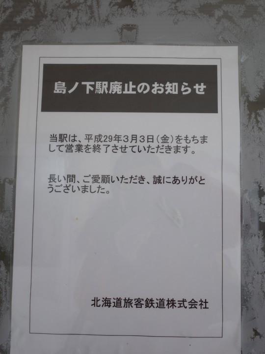 島ノ下駅展03