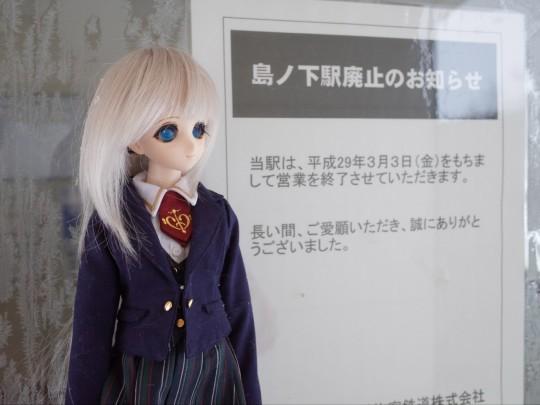 島ノ下駅展05