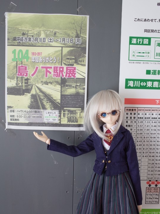島ノ下駅展06