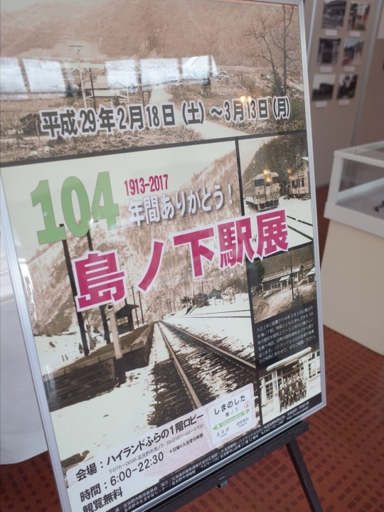 島ノ下駅展08