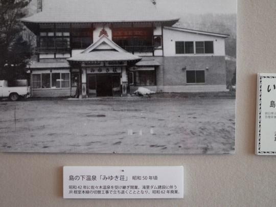 島ノ下駅展15