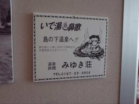 島ノ下駅展16