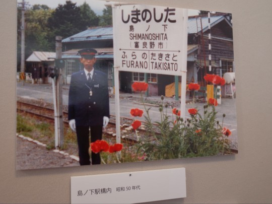 島ノ下駅展24