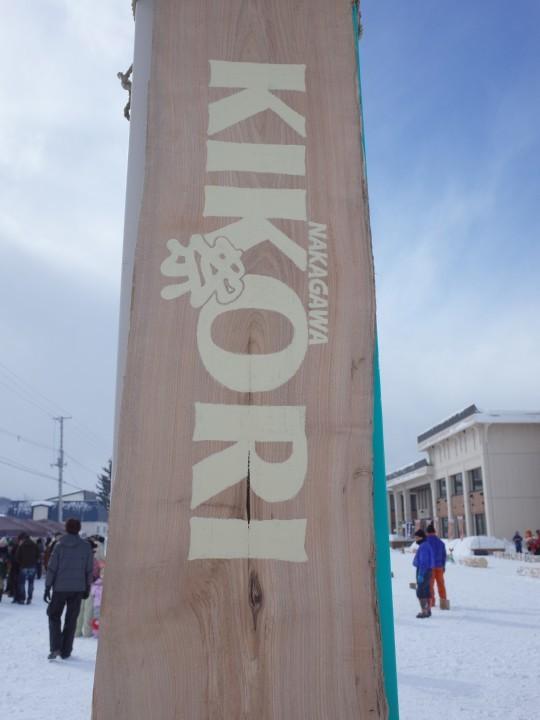 第4回KIKORI祭03