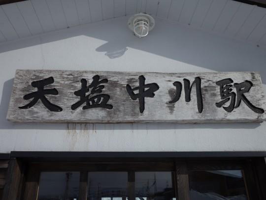 天塩中川駅01