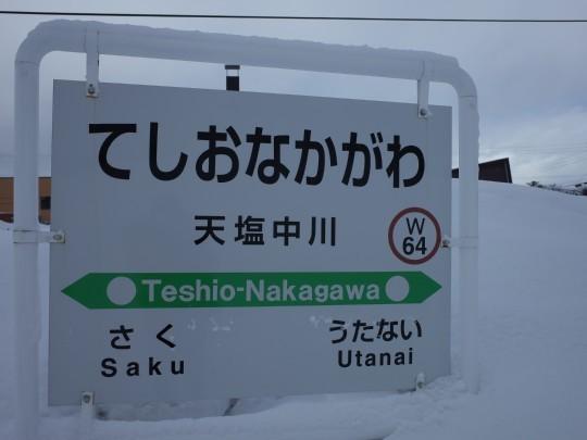 天塩中川駅07