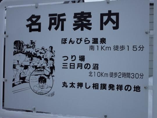 天塩中川駅05