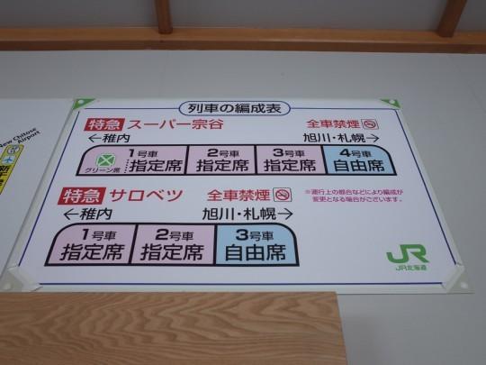 天塩中川駅12