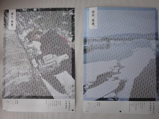 天塩中川駅13