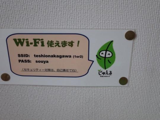 天塩中川駅20