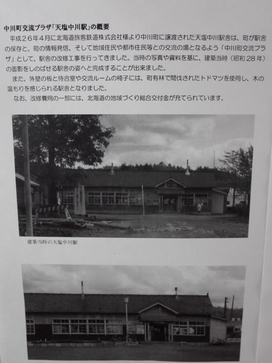 天塩中川駅28