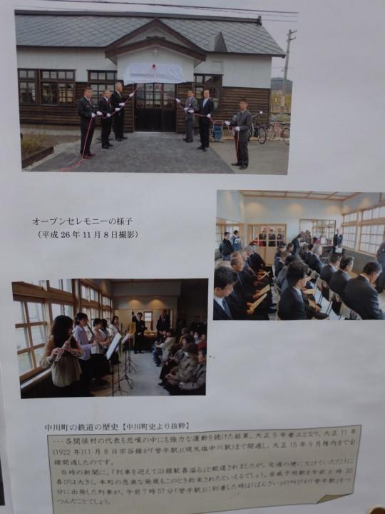 天塩中川駅30
