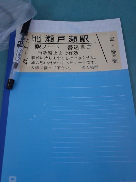 瀬戸瀬駅15