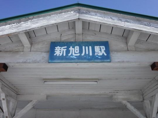 新旭川駅07
