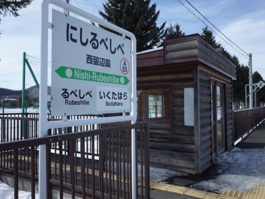 西留辺蘂駅01