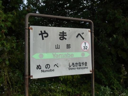 山部駅09