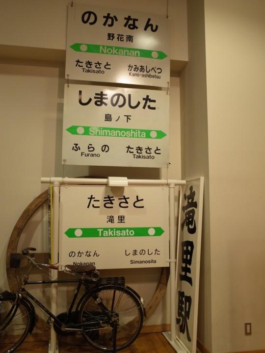 滝里駅18