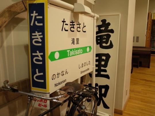 滝里駅19