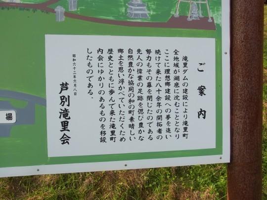 滝里駅37