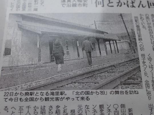 滝里駅42