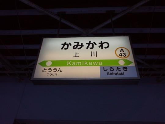 上川駅03