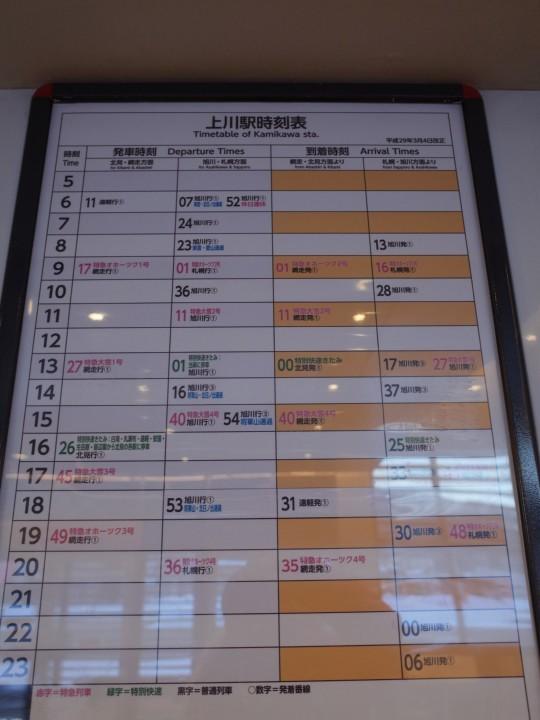 上川駅06
