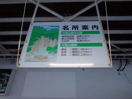 上川駅09