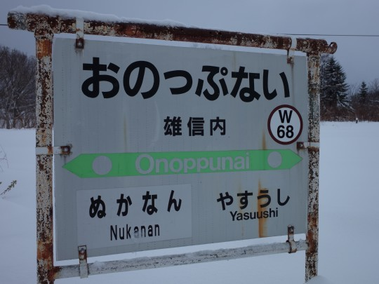雄信内駅06