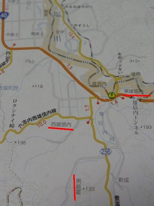 雄信内駅20