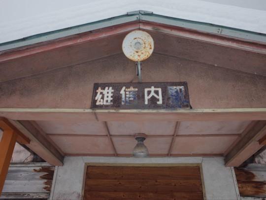 雄信内駅16