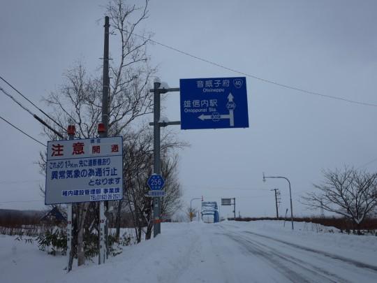 雄信内駅23