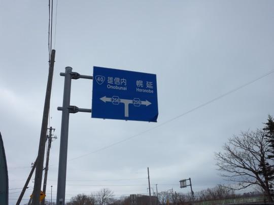 雄信内駅22