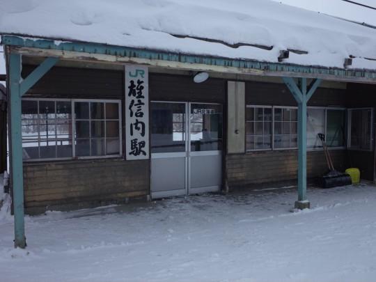 雄信内駅34