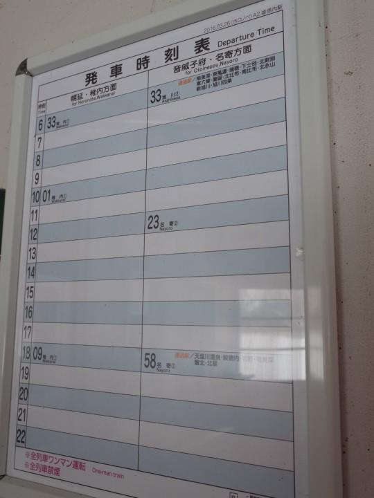 雄信内駅32