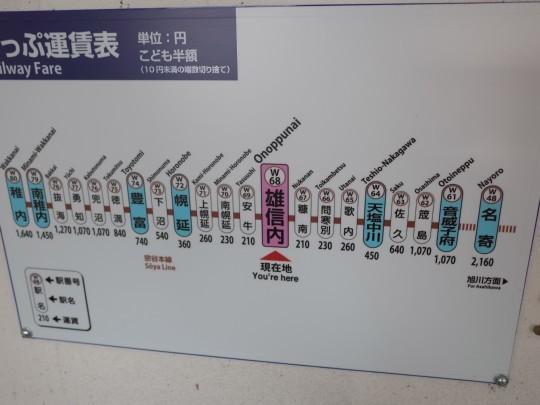 雄信内駅33