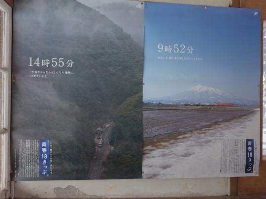 雄信内駅30