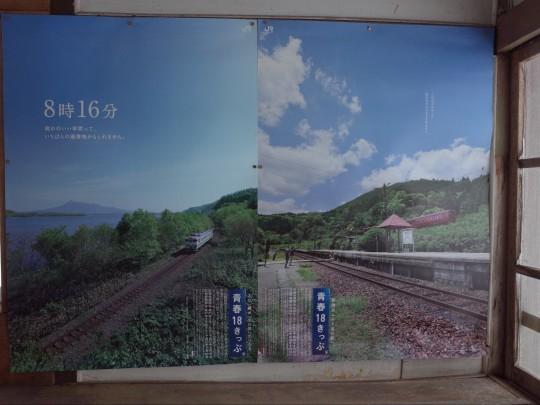 雄信内駅31