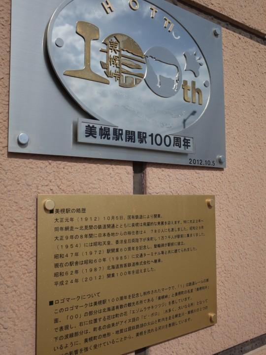 美幌駅04