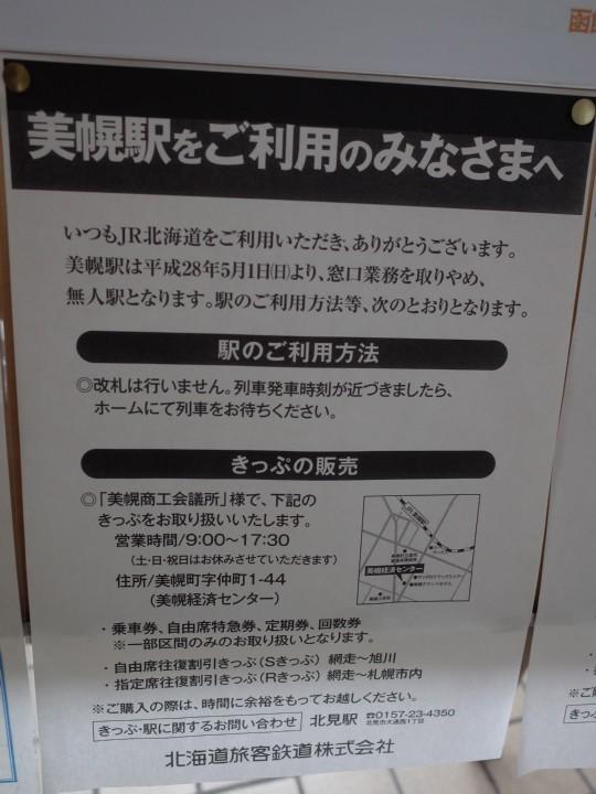 美幌駅06