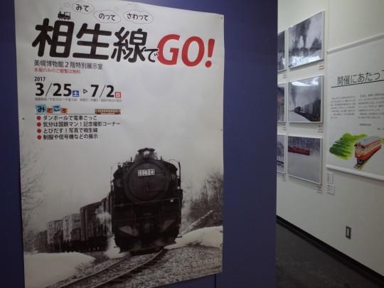 美幌駅15