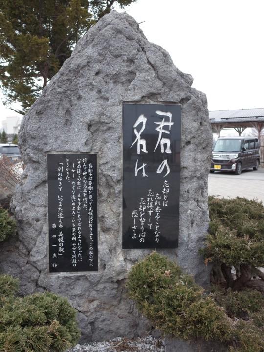 美幌駅22