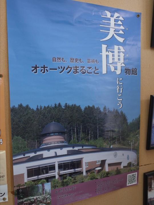 美幌駅29