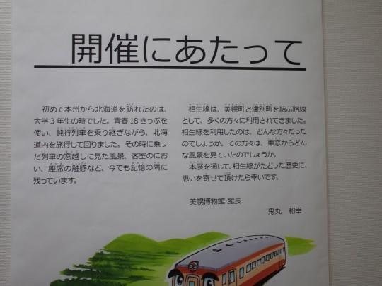美幌駅31