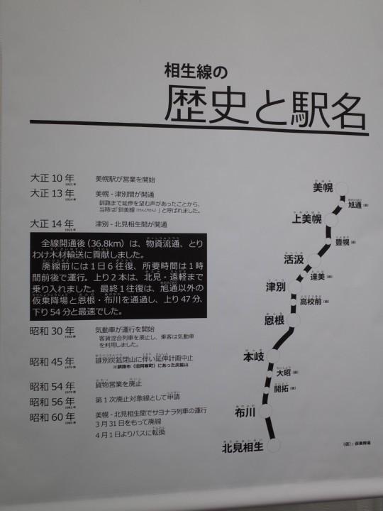 美幌駅32