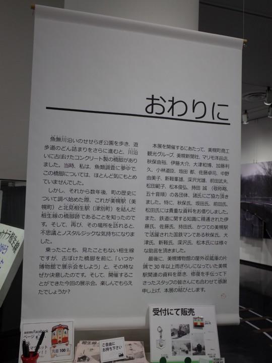 美幌駅34