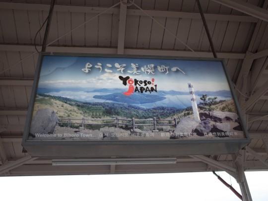 美幌駅42