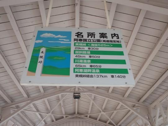 美幌駅43