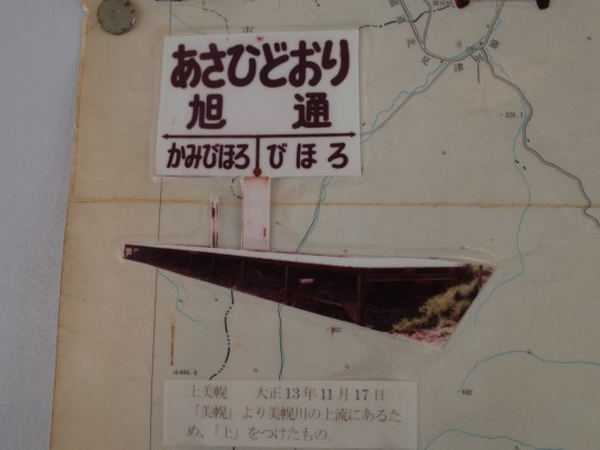 旭通仮乗降場04