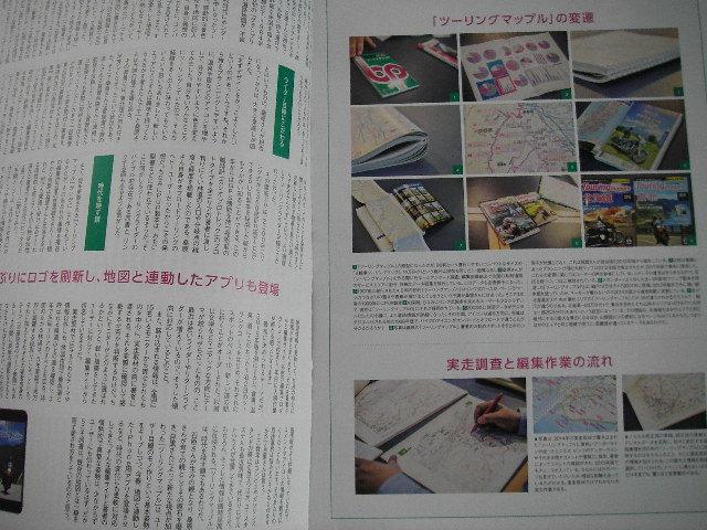 ツーリングマップル201506実走調査編集